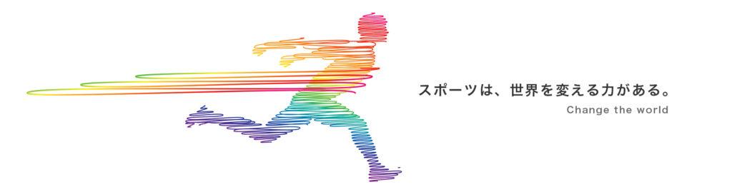 【長野開催】公益財団法人日本スポーツ協会公認スポーツ指導者の資格更新のための義務研修