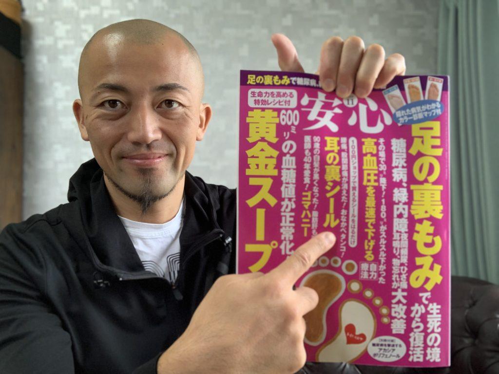 マキノ出版さんの雑誌『安心』11月号でポイントテーピングが掲載されました!